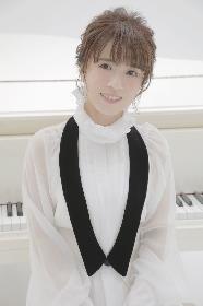 藤田麻衣子、15周年を記念し弾き語りリクエストベストアルバムを3月に発売決定