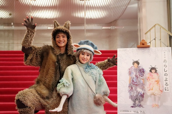 音楽劇『あらしのよるに』囲み取材 左から渡部豪太、福本莉子