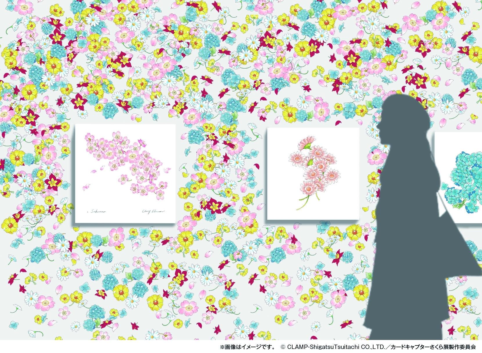 花(フラワー)の部屋