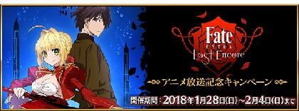 スマートフォン向けFateRPG『Fate/Grand Order』内で、アニメ放送記念キャンペーン開催