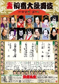 中村吉右衛門、1/25日より舞台復帰 歌舞伎座『壽 初春大歌舞伎』