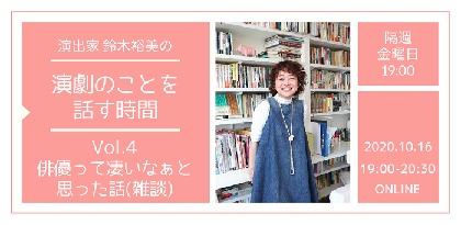 演出家・鈴木裕美による『演劇のことを話す時間』Vol.4が開催