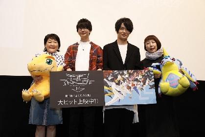 花江夏樹、細谷佳正らが『デジモンアドベンチャー tri.』上映延長に感謝 「最後までやり遂げられて嬉しい気持ちでいっぱい」