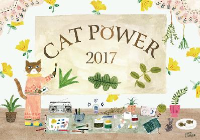 犬猫救うチャリティー展『CAT POWER 2017』に塩川いづみ、前田エマら78作家