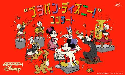 『ブラバン・ディズニー!』コンサート全国ツアー2019年も開催決定 楽器を持参して演奏に参加しよう!