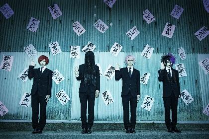 業界内賛否両論な劇情型事件バンド・悪者が自身の心の闇を悪霊と捉えた新ヴィジュアルを公開