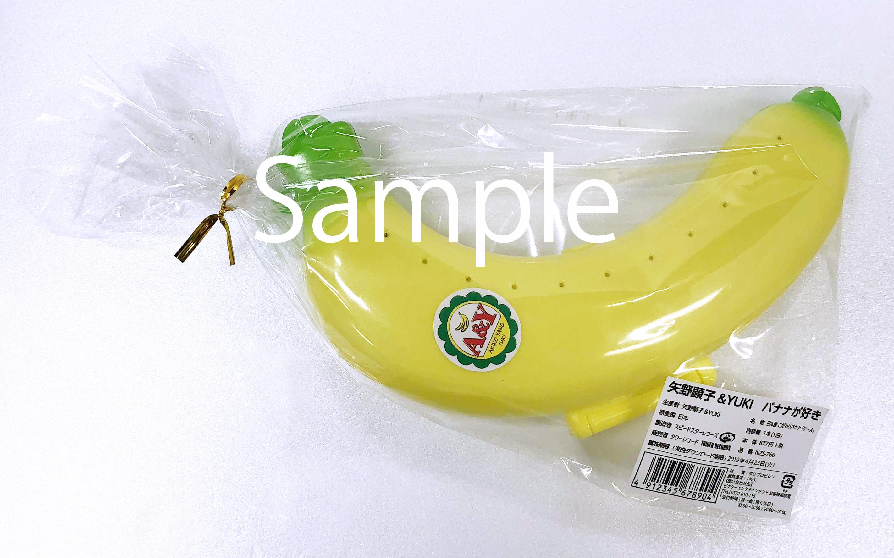 楽曲ダウンロードコード付きオリジナルバナナケース