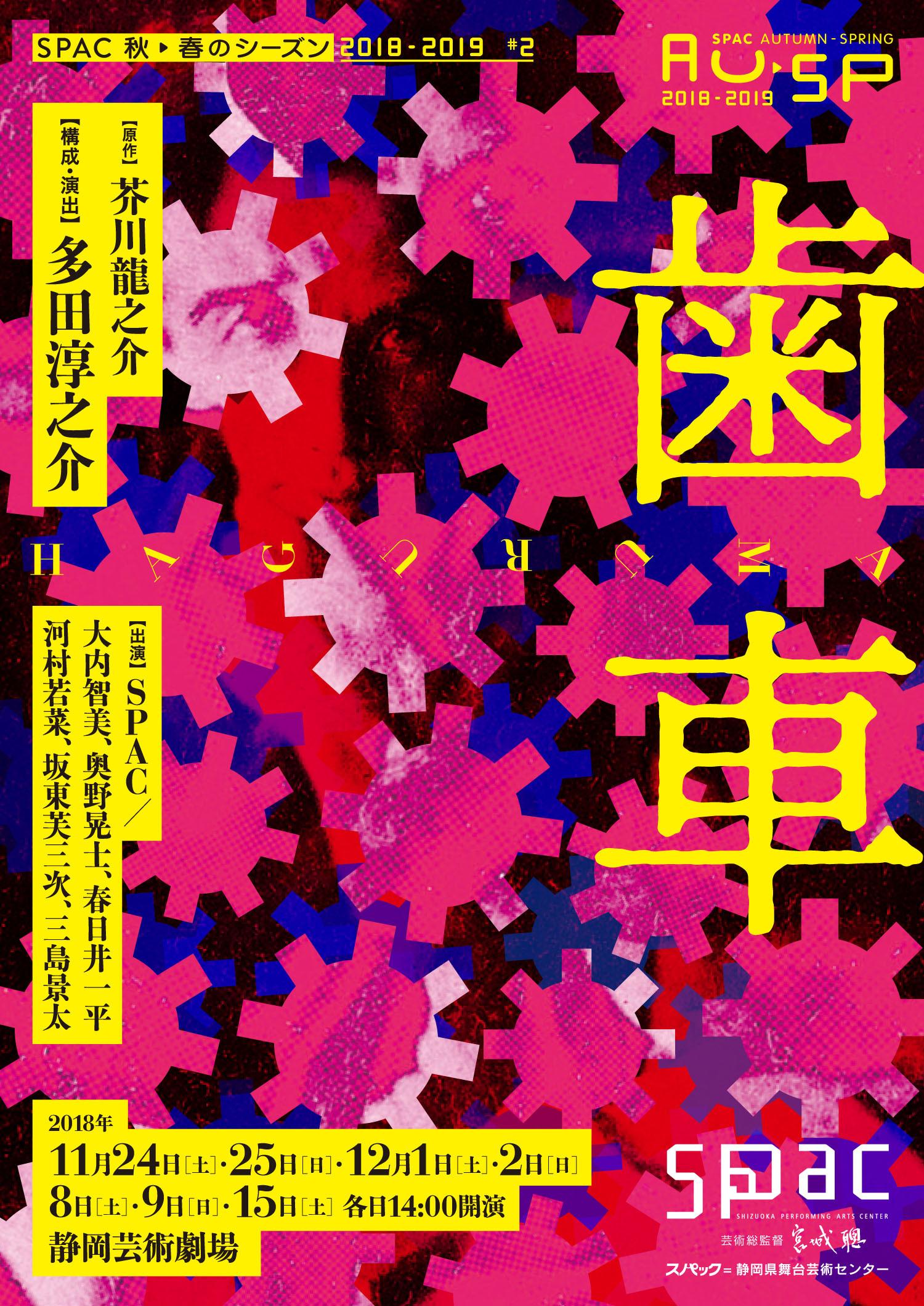 SPAC公演『歯車』(芥川龍之介原作、多田淳之介構成・演出)のチラシ。