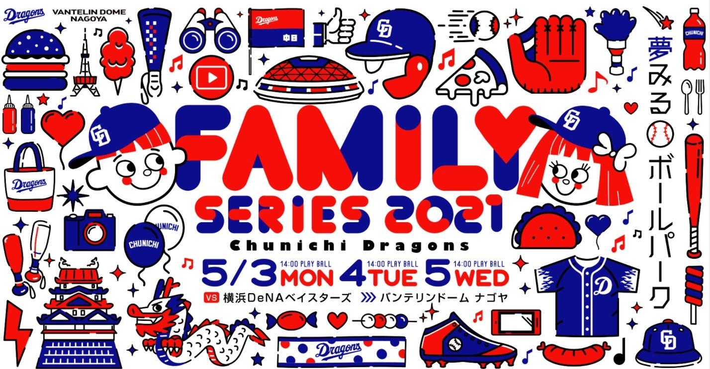 『ファミリーシリーズ2021』が5月3日(月・祝)・4日(火・祝)・5日(水・祝)に開催される