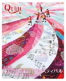 キルトの祭典『第19回東京国際キルトフェスティバル』で「日本キルト大賞」ほか各賞受賞者発表