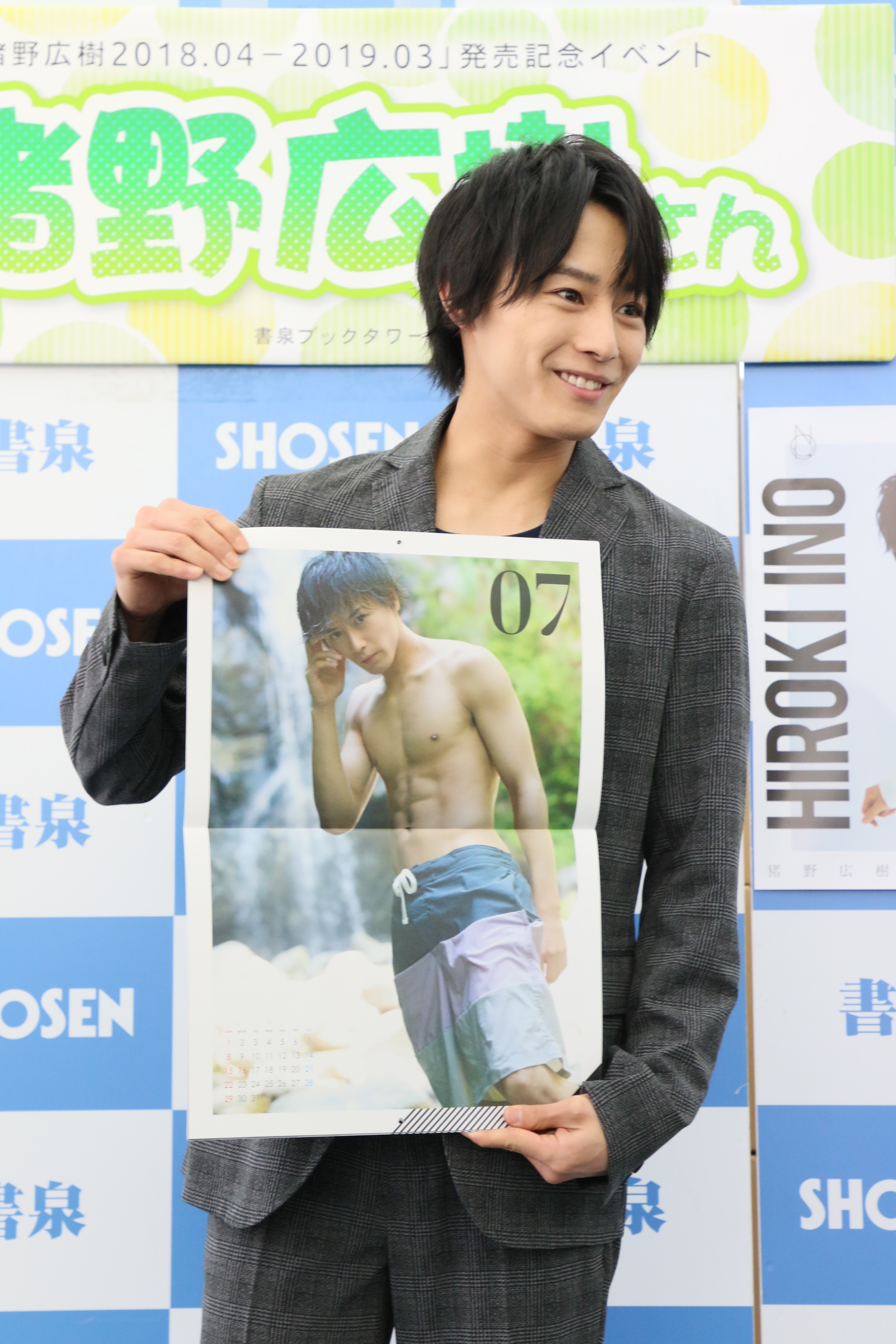 「猪野広樹カレンダー2018.04-2019.03」(東京ニュース通信社刊)