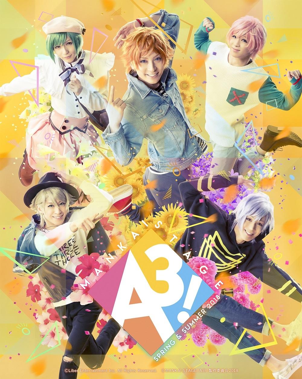 夏組 キービジュアル (C)Liber Entertainment Inc. All Rights Reserved. (C)MANKAI STAGE『A3!』製作委員会2018