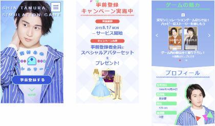 田村心の実写版シミュレーションゲーム「田村心のパラレルワールド」 事前登録の無料キャンペーンが開始