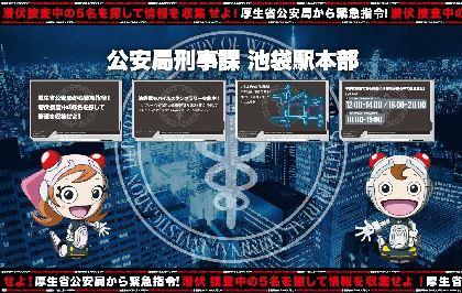 『PSYCHO-PASS サイコパス Sinners of the System』が池袋駅ジャック!モバイルスタンプラリー実施