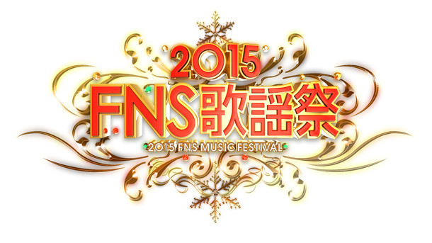 「2015FNS歌謡祭」ロゴ