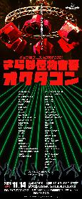『ギュウ農フェス秋のSP2021 -さらば怪物音響オクタゴン-』が開催決定 B.O.L.T、Task have Fun、せのしすたぁら57組が出演