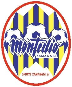 モンテディオ山形がキックオフイベント! 1/17からオンライン配信