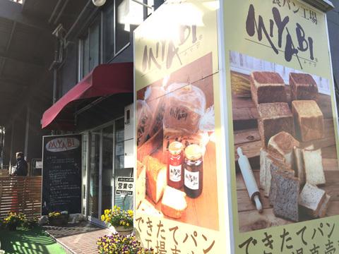 「湾岸通り沿いのパン屋・MIYABIの看板を見つけたら隣のビル」と覚えればわかりやすい