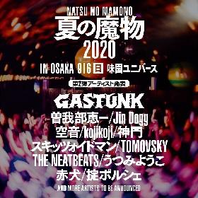 『夏の魔物2020 in OSAKA』Jin Dogg、神門ら 第2弾ラインナップを発表