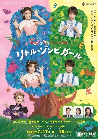 上白石萌音、のんら出演 NHKみんなのうたミュージカル『リトル・ゾンビガール』のビジュアルが解禁