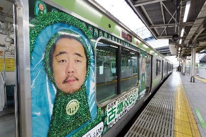 古墳を被ったレキシが山手線の車体広告に登場! 大阪初の世界文化遺産登録をめざす