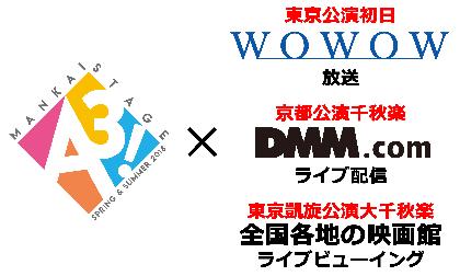 舞台「MANKAI STAGE『A3!』~SPRING & SUMMER 2018~」公演開幕前に映像3大ニュースを発表! 公演日別の放送・ライブ配信・ライブビューイングを実地