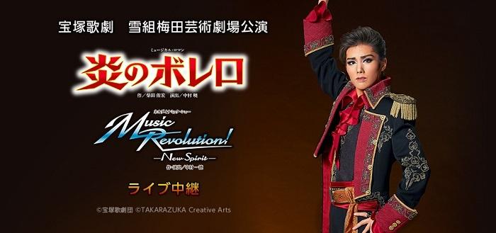 宝塚歌劇 雪組梅田芸術劇場公演『炎のボレロ』『Music Revolution! -New Spirit-』ライブ中継