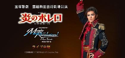 宝塚歌劇団 雪組、彩風咲奈が主演を務める二本立て公演のライブ・ビューイングが決定