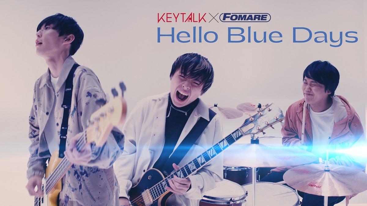KEYTALK×FOMARE「Hello Blue Days(FOMARE ver.)」 サムネイル画像