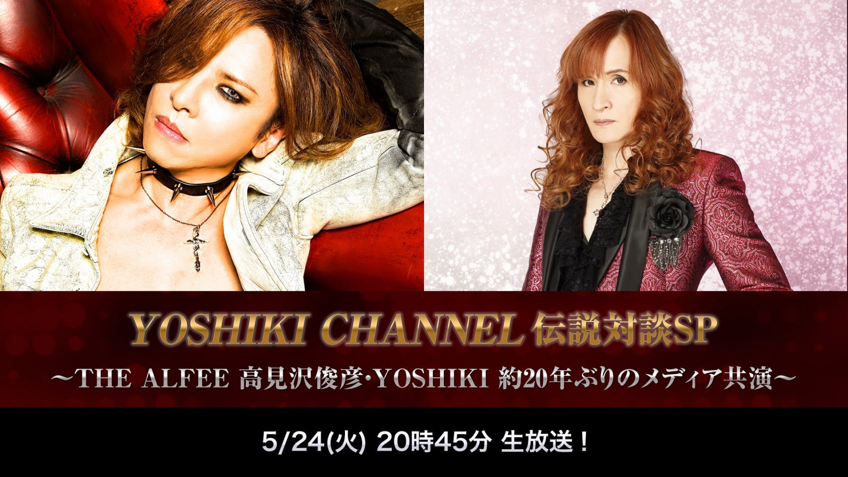 YOSHIKI × THE ALFEE 高見沢俊彦