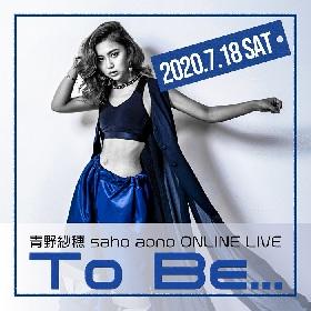 ミュージカルで活躍中の青野紗穂がイープラス・Streaming+で無観客ライブを開催