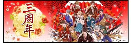 女性向け恋愛ゲーム「イケメンシリーズ」より『イケメン戦国◆時をかける恋』PC版サービススタート 舞台作品の映像配信も