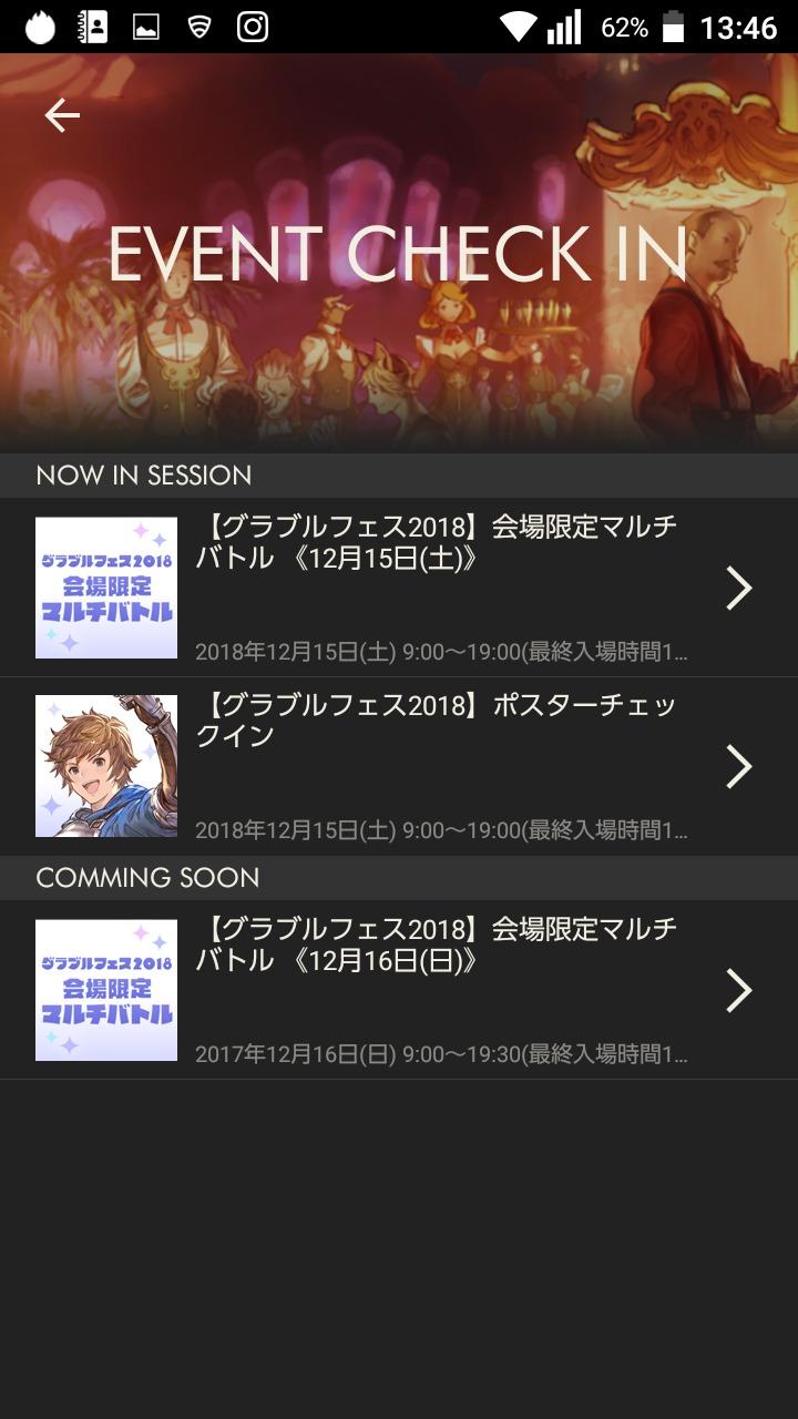 アプリ「Sky Compass」の「EVENT CHECK IN」でフェス・イベントにアクセス