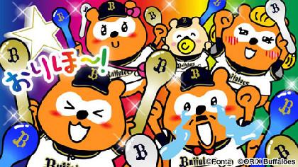 京セラDで「バファローズ☆ポンタ」コラボメニュー! 牛骨ラーメンやオリジナルチューハイなど