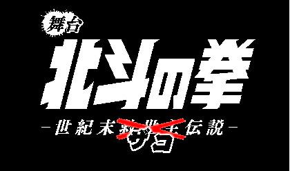 """『北斗の拳』35周年を記念して初の舞台化決定 登場人物は""""ザコ""""ばかり! 『北斗の拳 ‐世紀末ザコ伝説‐』"""