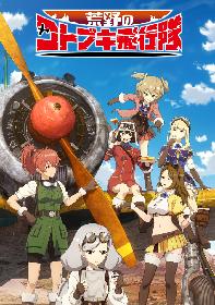 1月放送開始TVアニメ『荒野のコトブキ飛行隊』追加キャラのキャストに藤原啓治と矢島晶子を発表、キャンペーンも開始