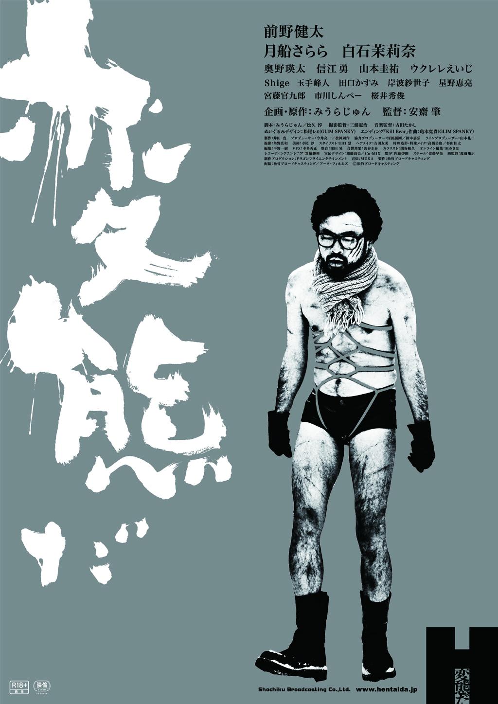 映画『変態だ』ポスタービジュアル ©松竹ブロードキャスティング