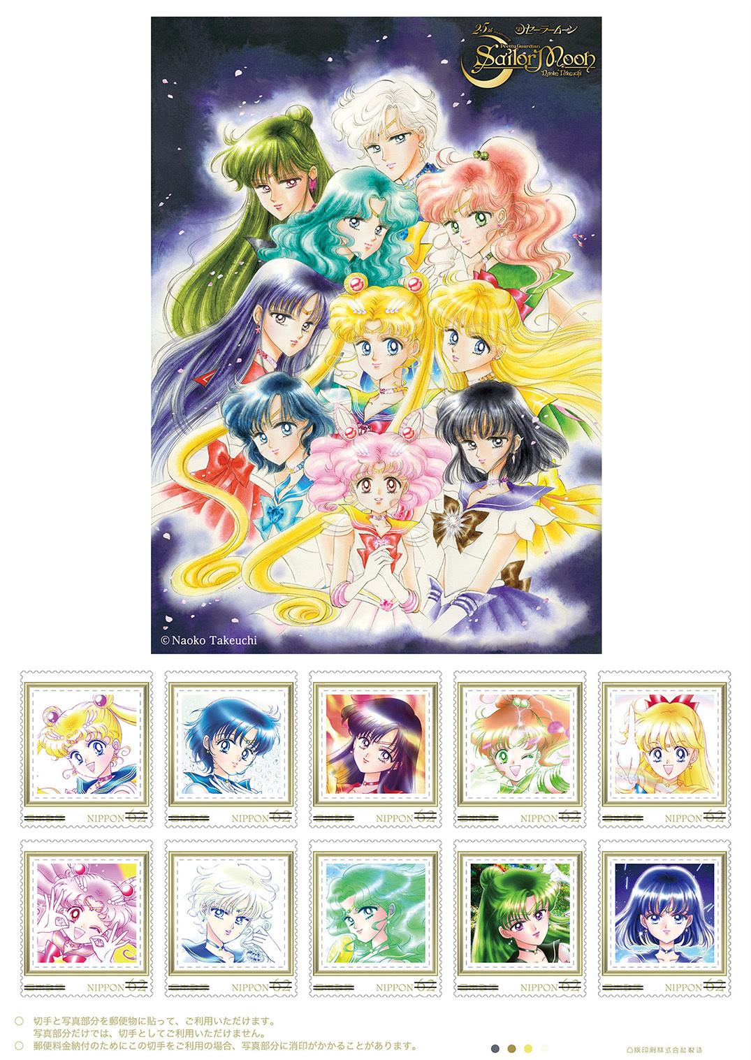 フレーム切手(62円切手(シールタイプ)10枚)×1シート (C)Naoko Takeuchi