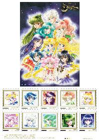 『美少女戦士セーラームーン』武内直子自ら厳選した原画が切手セットに 10月2日より申込受付開始