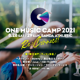 『ONE MUSIC CAMP 2021』第1弾出演アーティストにサニーデイ・サービス、KID FRESINO、羊文学ら9組
