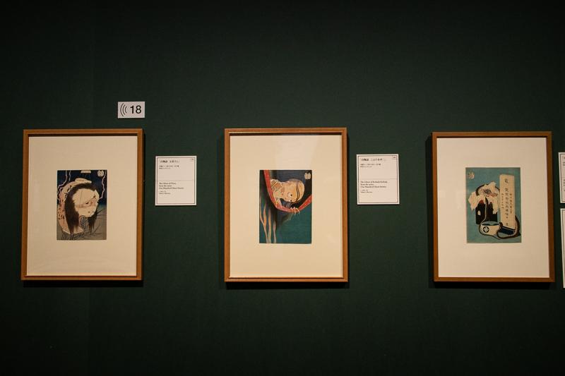 (左端が)「百物語 お岩さん」天保2~3年(1831~32)頃 中右コレクション 2月18日(月)まで展示