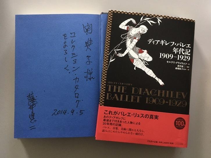 薄井憲二が関典子に贈ったメッセージ