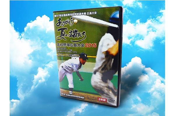 高校野球広島大会2015 DVD 3,888円(税込)