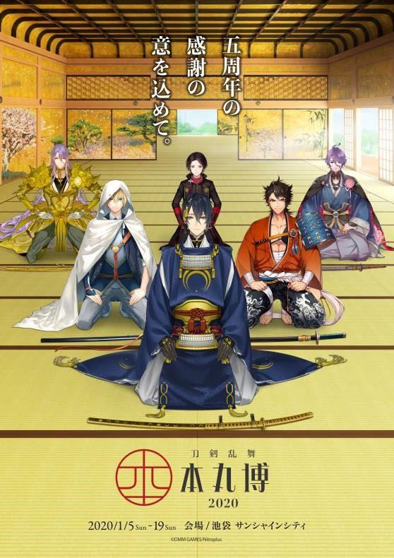 『刀剣乱舞-本丸博-2020』キービジュアル (C)2015-2020 DMM GAMES/Nitroplus