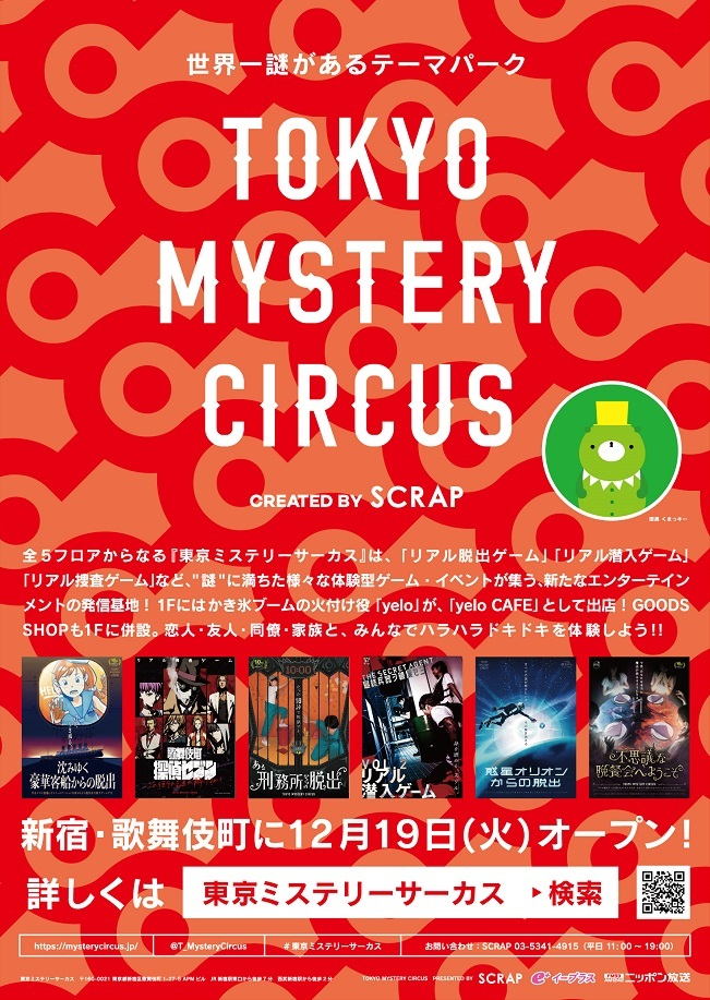 TOKYO MYSTERY CIRCUS