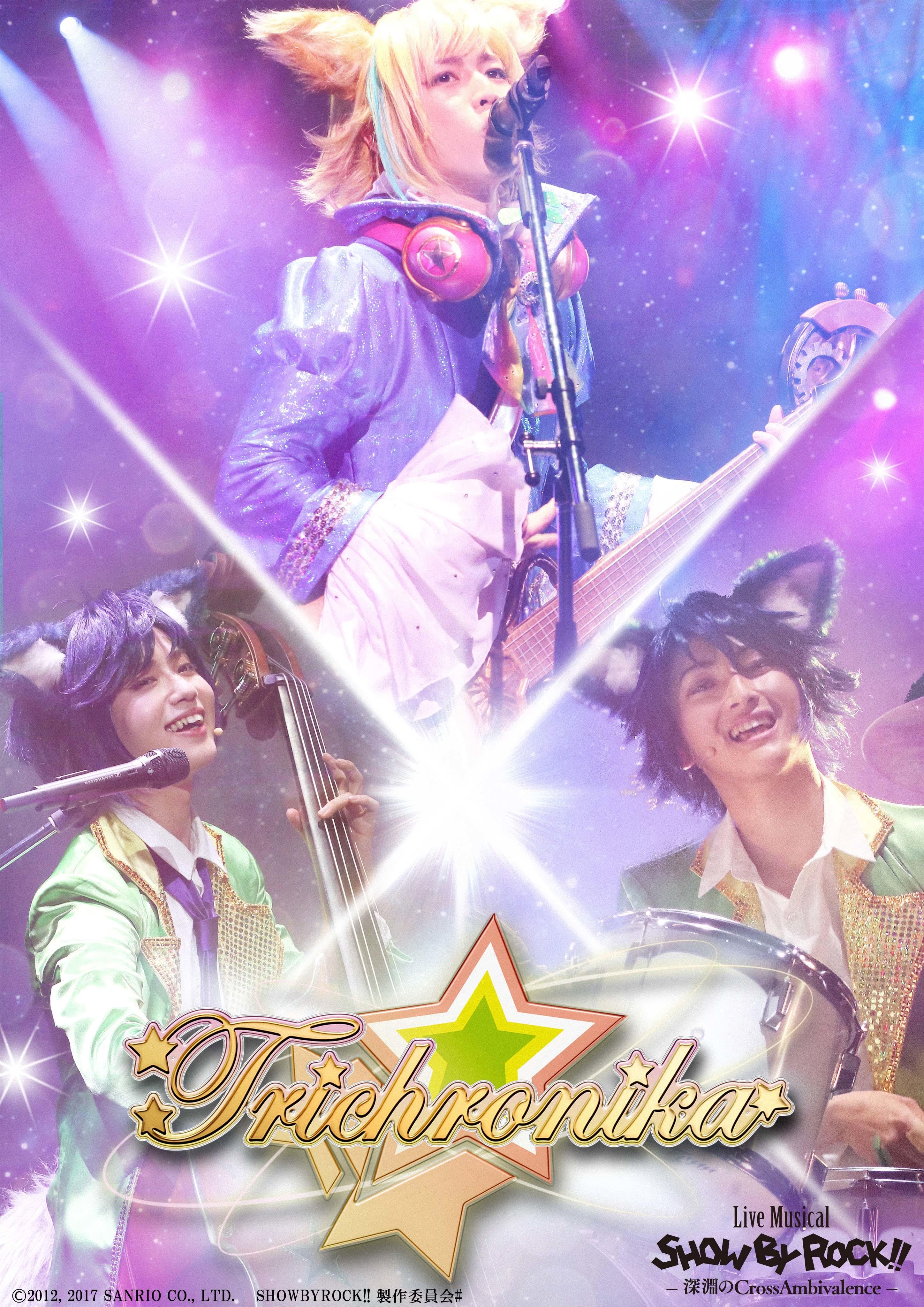 左より: リク(B)ゆうたろう、シュウ☆ゾー(Vo+Gt)鎌苅健太、カイ(D)木原瑠生