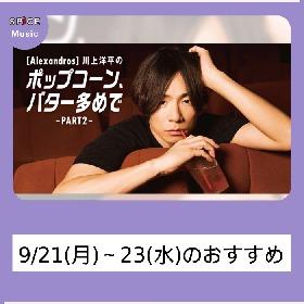 【ニュースを振り返り】9/21(月)~23(水):音楽ジャンルのおすすめ記事