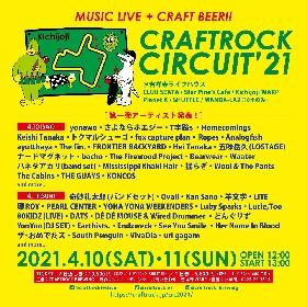 音楽とクラフトビールのサーキットイベント『CRAFTROCK CIRCUIT '21』開催決定 第1弾出演アーティスト・49組も発表に