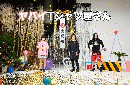 ヤバイTシャツ屋さん、ゲーム『桃太郎電鉄』新TVCMソングを担当 鉄道ソング「線路は続くよどこまでも」を「もも」だけで歌う