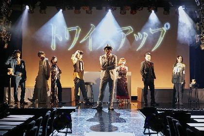 """大山真志主演 舞台『トワイスアップ』第2弾 開幕 「今回のテーマは""""愛""""」ひよっこで話題となった「ゴンドラの唄」も披露"""